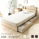 収納ベッド USB コンセント2口 シングル セミダブル ダブル ベッド ベッドフレーム 収納付きベッド ベッド下収納 引き出し付き 大容量 ..