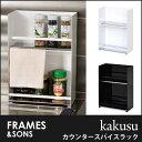 カウンタースパイスラック UD12 kakusu frames&sons スパイスラック 調味料ラック 調味料入れ ふきんスタンド ふきん掛け ふきんかけ キッチン小物収納