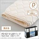 ドリームベッド 洗い換え寝具セット ダブル PD-921 V-LAPパッド D Start 3set(3点パック) ボックスシーツ(H30)ベッドパッド+シーツ2枚 ドリームベッド dreambed