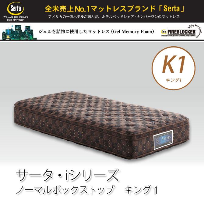 マットレス サータ(serta) ノーマルボックストップ キング1 ジェルを詰物に使用した…...:kagumaru:10037326