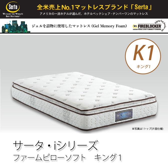 マットレス サータ(serta) ファームピローソフト キング1 ジェルを詰物に使用したマ…...:kagumaru:10037347