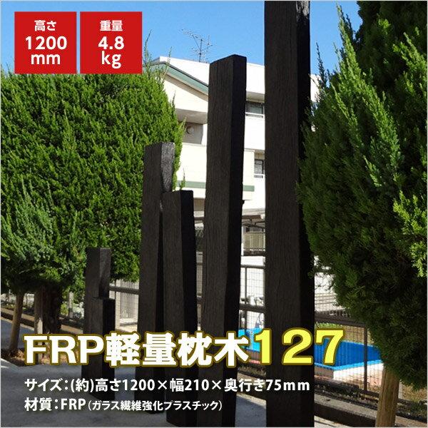 枕木 ガーデニング まくら木 軽量 高さ120cm エクステリア FRP(ガラス繊維強化プ…...:kagumaru:10022211