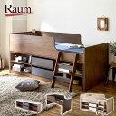 楽天カグマル木製収納ベッド RAUM(ラウム) シングル 棚付きロフトベッドとチェストがセット 収納ベッド 木製ベッド/収納付きベッド 大人 チェストベッド 大収納 ロフトベッド ロータイプ 子供[新商品]