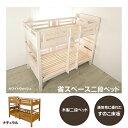 【送料無料】二段ベッド 木製二段ベッド すのこ床板仕様の木製ベッド 場所を取らない垂直固定ハ...