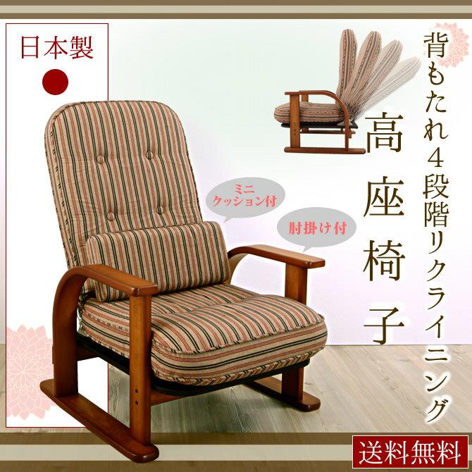 【送料無料】日本製 肘掛け高座椅子ロータイプ 背もたれ4段階リクライニング 簡単角度調整 座面ふっくら腰を守ります 布張り座いす 腰当てクッション1個付 肘付き高座椅子と腰当クッションのセットとなります。 パーソナルチェア オットマンは別売り 送料無料 10P05Sep15