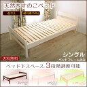 ベッド すのこベッド シングル 高さ調節機能付き【送料無料】[フレームのみ] ベッド すのこベッド シングル シングルベッド 木製ベッド 木製 ベッド すのこベッド シングル シンプル ベッド すのこ