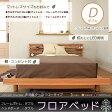 ローベッド すのこベッド ダブル フレームのみ ローベッド 木製ベッド 北欧調フロアベッド フロアーベッド 取付け場所が選べる3種のミニ棚付(LED照明・コンセント・普通)お部屋にゆとりを演出ロースタイルベッド 北欧 10P18Jun16