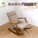 【送料無料】木製ロッキングチェア ロッキー 高座椅子の機能を利用したロッキングチェアー。 リクライニングチェア、パーソナルチェア、ロッキング高座椅子[byおすすめ]