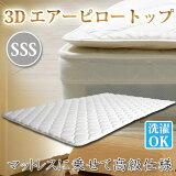 3Dエアーピロートップ スモールセミシングルサイズ 幅80cm 日本製独立したピロートップ 乗せて使うピロートップ 今あるマットレスを高級ホテルの寝心地に新発想寝心地カスタマイズ ベッドマットレス寝心