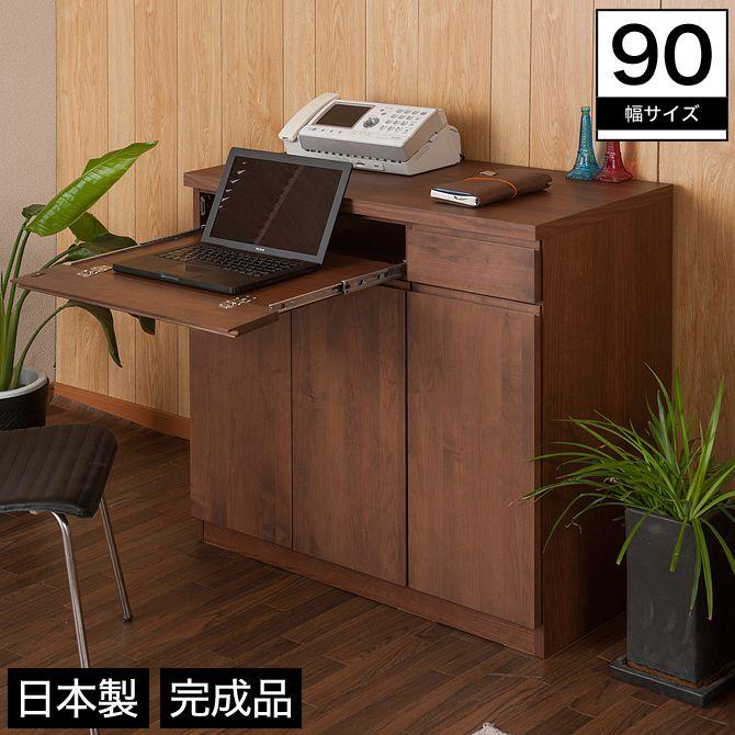 パソコンキャビネット 幅90 木製 アルダー材 スライドレール 扉収納 ブラウン 完成品 日本製