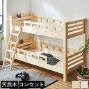 楽天カグマルカティ 2段ベッド 高さ160cm ベッドフレーム シングル 木製 棚付き スライドコンセント すのこ床板 安心設計 頑丈設計 手掛け付きのハシゴ 面取り加工 ナチュラル/ホワイト | 木製2段ベッド すのこ2段ベッド 棚付き2段ベッド 新商品