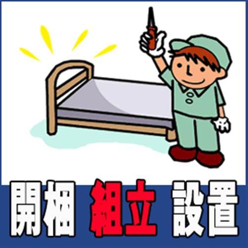 開梱・組立・設置サービス(ベッド 2段・ロフトベッド)【ベッドと一緒にご注文下さい】 送料無料