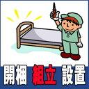 開梱・組立・設置サービス(ベッド 2段・ロフトベッド)【ベッドと一緒にご注文下さい】