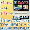 地震からあなた自身を守る!プロセブンノンブリードシリーズpro-7 液晶TV用耐震マット ~52インチ...