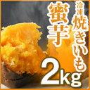 【夢百笑】種子島蜜芋 焼きいも2kg(500g×4袋)◆焼き芋をそのまま冷凍!レンジやオーブンで加熱するだけで1年中やきいもが楽しめます!【代引不可】 サツマイ...