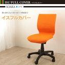 椅子用カバー ソアラシリーズ。チェアカバー イス用 無地 8色カラー colors カラーズ SOARA COVER いすカバー 椅子カバー 汚れ防止 ダイニングチェア ストレッチタイプ 椅子フルカバー