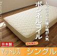 日本製ボンネルコイルマットレス ボンネルマットレス シングルサイズ国産スプリングマットレス 送料無料 10P18Jun16