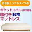 日本製!脚つきマットレス ポケットコイルソフト仕様 平行配列 セミダブル脚付きベッド 木枠すのこ仕様ベッド ベット 脚付きマットレスベッド ヘッドレス ポケットコイルマットレス すのこ床板 シンプル 天然木使用 [送料無料] 送料無料