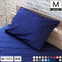 枕カバー 43×63cm 綿100%生地使用!20色から選べる枕カバー ピロケースM 封筒式 200本ブロードの上質な綿100% 豊富な20色展開の日本..