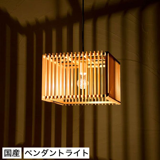 和 照明 ペンダントライト 国産 和風照明 簾 AP798 ren 木組 和風和室照明 和風 和モダン レトロ ペンダントランプ 和室用照明 LED対応照明 led 蛍光灯 ペンダントライト おしゃれ 天井照明 照明器具 インテリア照明 照明 和室
