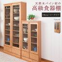 キッチン収納 食器棚 天然木スリム食器棚 幅60cm ロータイプ ナチュラル色 TE-0036kc 薄型キッチンボード パイン材 カップボード ガラスキャビネット 日本製