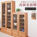 キッチン収納 食器棚 天然木スリム食器棚 幅80cm ロータイプ ナチュラル色 TE-0037kc 薄型キッチンボード パイン材 カップボード ガラスキャビネット 日本製