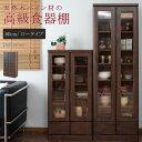 キッチン収納 食器棚 天然木スリム食器棚 幅60cm ロータイプ ブラウン色 TE-0040kc 薄型キッチンボード パイン材 カップボード ガラスキャビネット 日本製