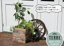 プランター レンガ 調 terre テール 幅40 ガーデニング 園芸 植木鉢 ガーデン 植物 花 フラワー 庭 園芸用品 おしゃれ お洒落 オシャレ ベランダ 野菜 菜園 お庭 エクステリア 家庭菜園 可愛い お花 深型 やさい スクエアプランター