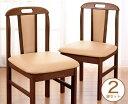 ダイニングチェア 2脚セット 固定脚 シンプル 天然木使用 食卓椅子 食卓チェア キッチンチェア