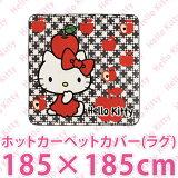 �ϥ?���ƥ� �����å���� �饰 ����� �ۥåȥ����ڥå� ���С�185��185cm �饰�ޥå� ��� ���夦���� ��ӥ� ���襤�� �饰 �饰�ޥå� �����ڥå� ����饯���� �ϥ?���ƥ� Hello Kitty ����̵��