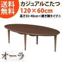 木製こたつテーブル OLA(オーラ) 幅120×奥行き60c...