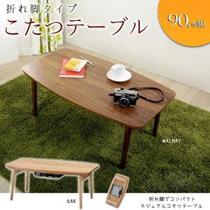 デザイン テーブル
