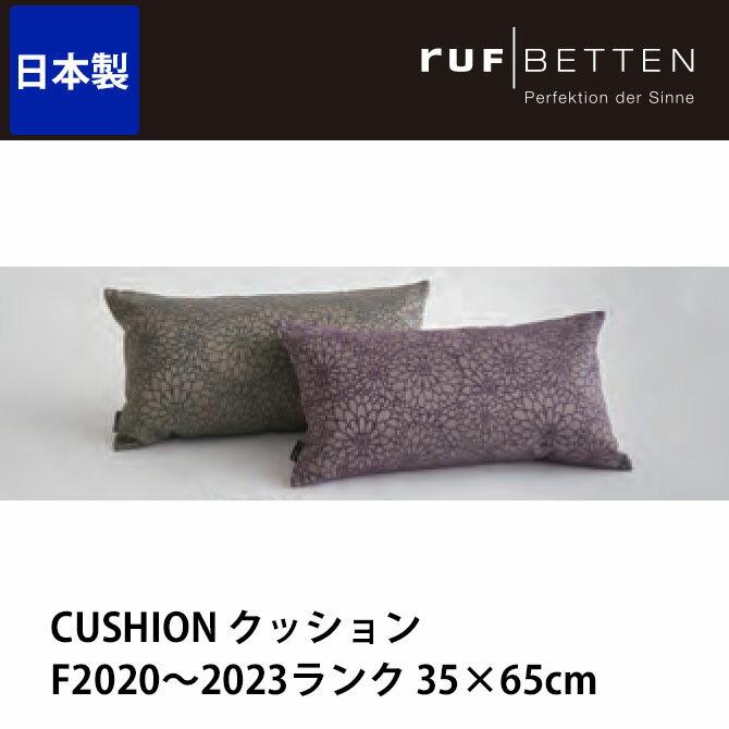 ドリームベッド CUSHION クッション F2020〜2023ランク 35×65cm ドリームベッド dreambed [送料無料]