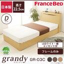 フランスベッド 棚付き 一口コンセント付き 照明付 LEDライト ダブルベッド SC フレームのみ 高さ22.5cm 日本製 国産 木製 2年保証 francebed グランディ grandy 送料無料 ダブル GR-03C GR03C