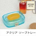 ソープトレー アクリア 石鹸置き場 ソープ置き場 ソープトレイ 日本製 おしゃれ 強度 耐久性に優れたアクリル製 シンプル レトロ aclier 洗面所 洗面台 AC-ST