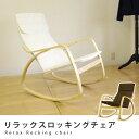リラックスロッキングチェア CR-5892 チェアー イス 椅子 高座椅子 ロッキングチェアー 木製 リクライニングチェア リラックスチェア 揺れ うたた寝チェア シンプル おしゃれ