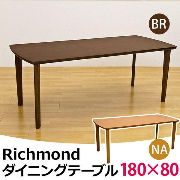 テーブル 長方形 幅180cm ダイニングテーブル 180×80 Richmond 天然木製 アジャスター付き 食卓 リビングテーブル NVH-03 長方形 幅180cm ダイニングテーブル 180×80 Richmond 天然木製 アジャスター付き 食卓 リビングテーブル NVH-03 新生活 引越し素晴らしいです