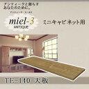 【送料無料】アンティークミール3 【日本製】 TE-140 ミニキャビネット用天板 幅140cm Miel3 【代引不可】【受注生産品】