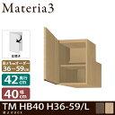 Materia3 TM D42 HB40 H36-59 【奥行42cm】【左開き】 梁避けBOX 幅40cm 高さ36〜59cm(1cm単位オーダー)