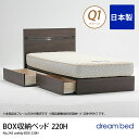 No.242 ウレルディ(220H) BOX収納ベッド Q1...