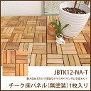ガーデン ウッドデッキ チーク床パネル(無塗装) 1枚入り(JBTK12-NA-T)簡単設置 ガーデニング 縁...
