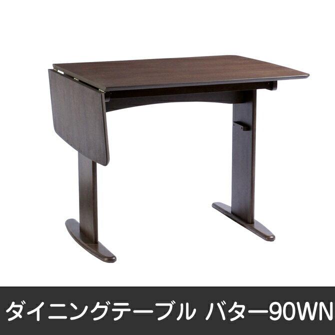 ダイニングテーブル ウォールナット材突板 テーブル 幅90・120cm 食卓 スライドタイプの伸長式 スライドタイプの伸長式テーブル スライドタイプ 伸長式 ダイニングテーブル ウォールナット材突板 テーブル 幅90・120cm 食卓 スライドタイプの伸長式 スライドタイプの伸長式テーブル スライドタイプ 伸長式