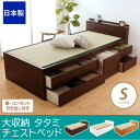 畳ベッド 収納 シングル 日本製 大収納チェストベッド い草 棚コンセント付き 引出5杯 大容