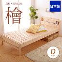 すのこベッド ダブルサイズ 棚付き国産 ひのきベッド すのこベッド ダブルベッド スノコベッド 日本製 ヒノキ フレームのみ すのこベット 島根県産 檜材 コンセント付き 宮付き 安全 低ホルムアルデ