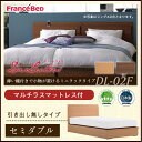 ベッド セミダブル ディーレクトス 棚付 ミニラックタイプ DL-02FSC 引き出し無し+マルチラススーパーマットレス付 セミダブルベッド【送料無料・日本製】 木製ベッド すのこベッド すのこベット francebed DL02F XA-241 国産 木製 2年保証[fb_2016kmcam][f_1112]