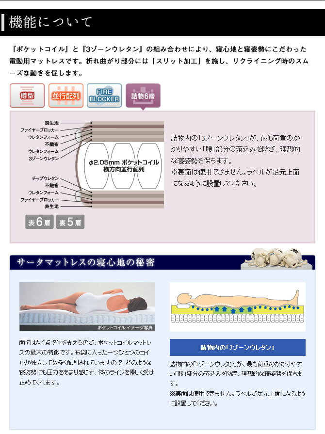 サータ(serta)電動・リクライニングベッド...の紹介画像2
