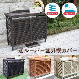 エアコン ルーバー ガーデニング ガーデン シンプル エクステリア