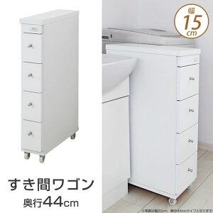 すき間ワゴン[幅15cm/奥行44cm]