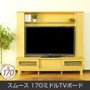 テレビ台 smooth 170ミドルTVボード 脚付 ミドルボード 幅170cm TV台 タモ突板 ルーバー扉 引出し収納 オープン棚 AVラック 55型テレビ対応 10P23Apr16