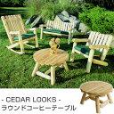 ガーデンテーブル Cedar Looks ラウンドコーヒーテ...